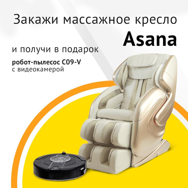 Чёрная пятница в магазине А7! Кресло Asana + робот-пылесос в подарок!