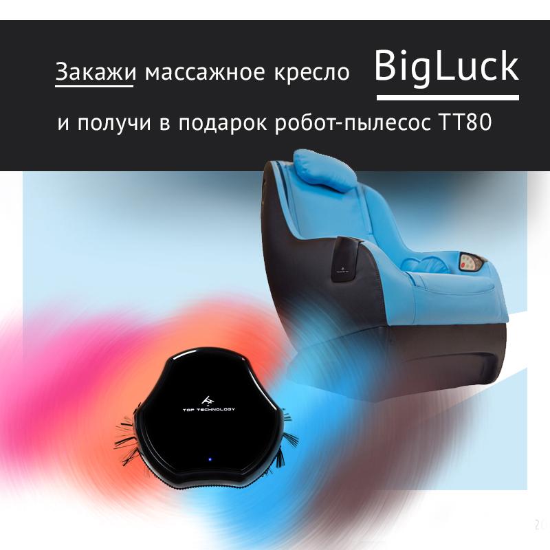 Чёрная пятница 2017! Кресло Big Luck + робот-пылесос ТТ 80 в подарок!